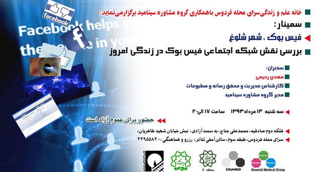 FaceBook-seminar