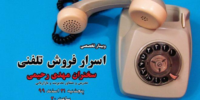 """وبینار """"اسرار فروش تلفنی"""""""